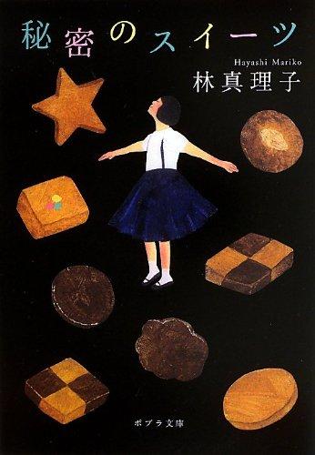 ([は]1-6)秘密のスイーツ (ポプラ文庫 日本文学 ([は]1-6))の詳細を見る