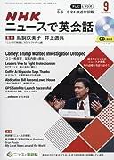 NHKテレビ&ラジオNHKニュースで英会話 2017年9月号 [雑誌] (NHKテキスト)