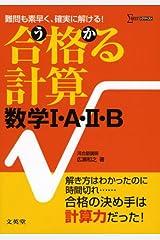 合格る計算数学I・A・II・B (シグマベスト) 単行本