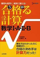 合格る計算数学I・A・II・B (シグマベスト)