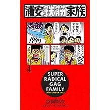 浦安鉄筋家族(4) (少年チャンピオン・コミックス)