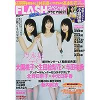 FLASHスペシャルグラビアBEST 2017盛夏号 (FLASH増刊)