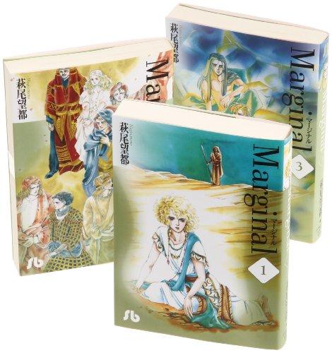 マージナル 文庫版 コミック 全3巻完結セット (小学館文庫)の詳細を見る