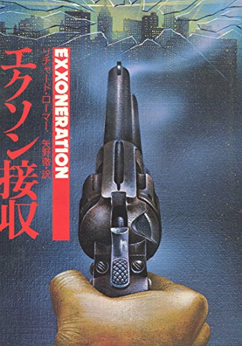 エクソン接収 (1978年) (Playboy books)