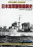 日本海軍護衛艦艇史 2017年 12 月号 [雑誌]: 世界の艦船 増刊