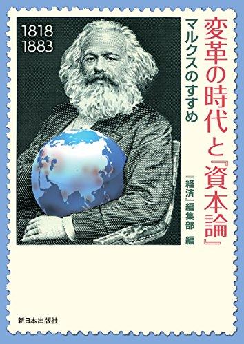 変革の時代と『資本論』―マルクスのすすめの詳細を見る