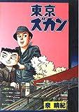 東京ズカン / 泉 晴紀 のシリーズ情報を見る