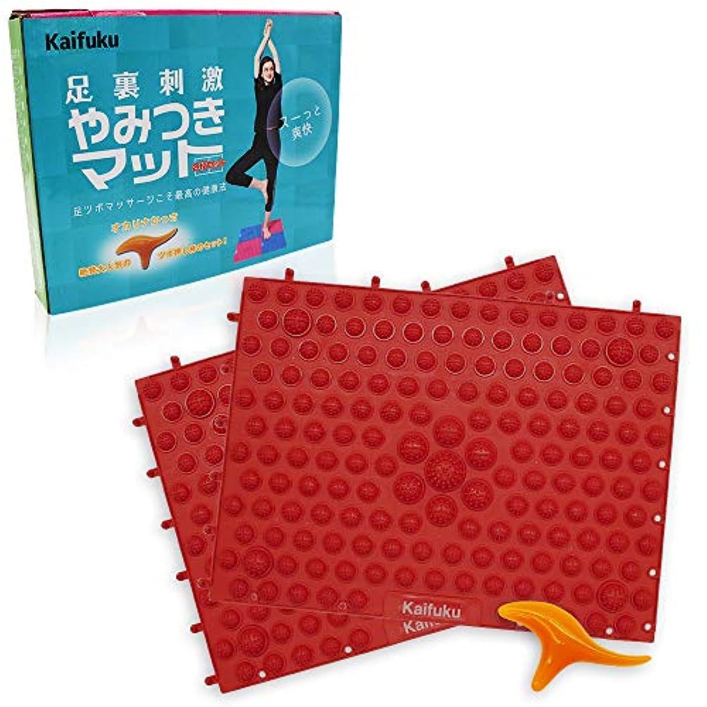 抑制する基礎理論応じるkaifuku 足つぼマット 足つぼ 足裏マッサージ 足つぼマッサージ ツボ押し棒 2枚セット (赤)