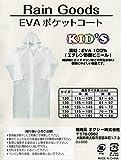 EVA ポケットコート KID'S (140, 白色)