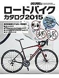 ロードバイクカタログ2015 (ヤエスメディアムック459)