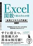 Excel関数+組み合わせ術 [実践ビジネス入門講座]【完全版】 作業効率とクオリティがいっきに高まる、究極の使いこなしテクニック 【Excel 2019/2016/2013 & Office 365対応】