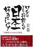 ワシはそんなお前らが日本一好きじゃ~! 「不器用」から生まれた人間力