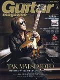 Guitar magazine (ギター・マガジン) 2016年 5月号  [雑誌]