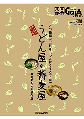 四国のうどん屋・蕎麦屋 四国旅マガジンGajA(ガジャ) MOOK