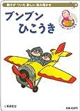 ブンブンひこうき (読み聞かせおひざ絵本シリーズ)