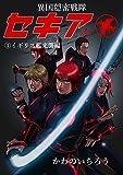 赤鴉~セキア / かわの いちろう のシリーズ情報を見る