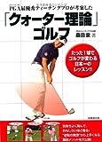 PGA最優秀ティーチングプロが考案した 「クォーター理論」ゴルフ