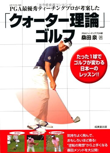 PGA最優秀ティーチングプロが考案した 「クォーター理論」ゴルフの詳細を見る