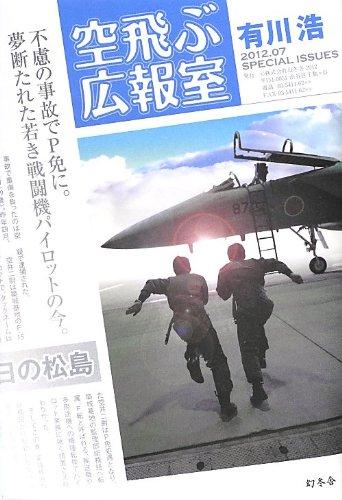 空飛ぶ広報室の詳細を見る