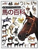 馬の百科 (「知」のビジュアル百科)
