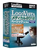 LogoVista メディカル 2012 ベーシック for Mac