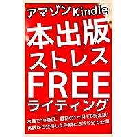 アマゾンKindle本出版・ストレスフリー・ライティング!本書で10冊目。最初の1ヶ月で8冊出版!実践から会得した手順と方法を全て公開!