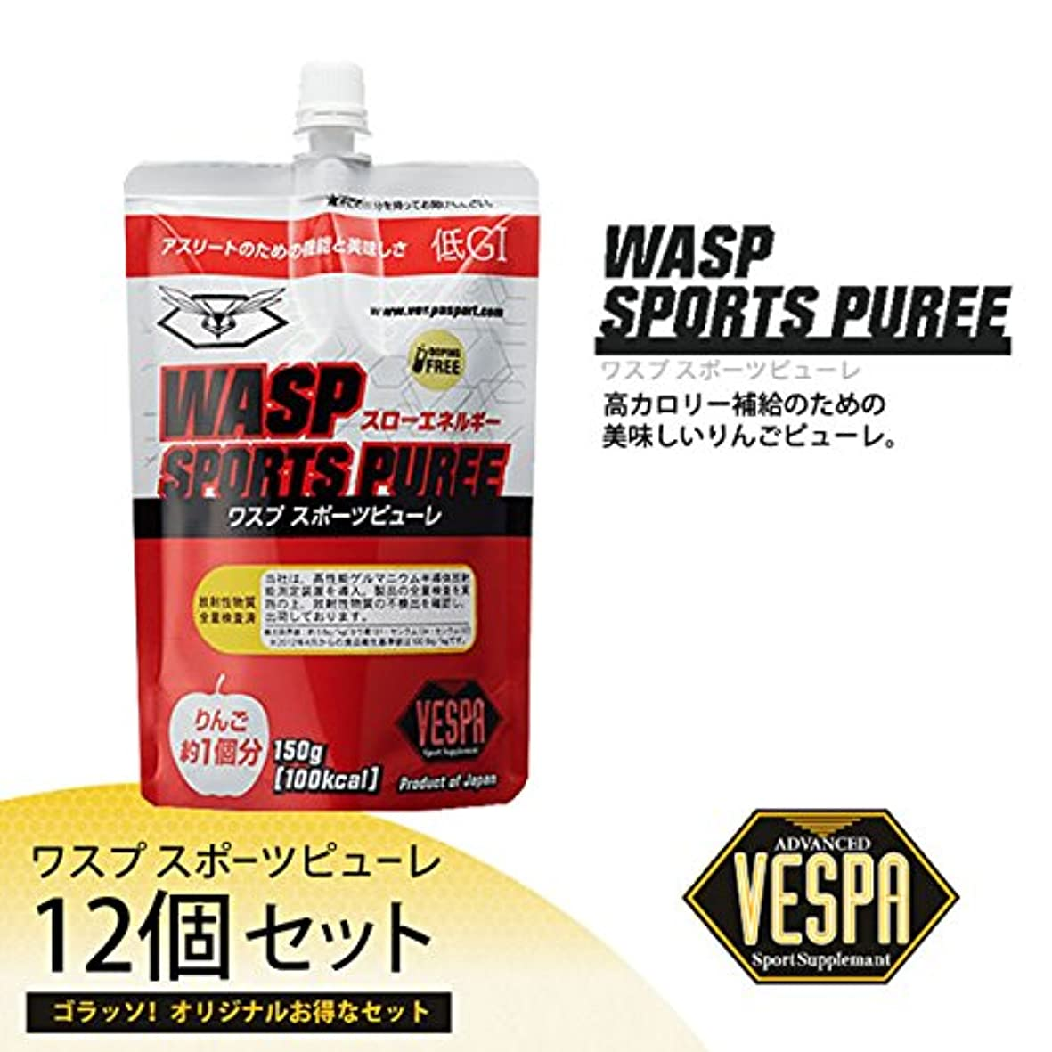 で出来ているリスナー些細なVESPA(べスパ) WASP SPORTS PUREE(ワスプ スポーツピューレ) 150ml ×12個