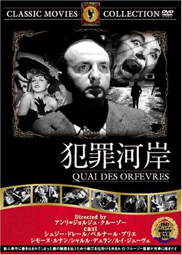 犯罪河岸 [DVD] FRT-266