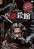逆殺館 [DVD]