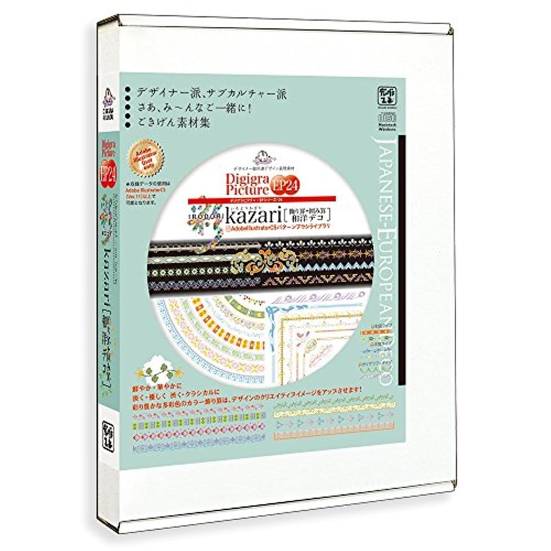 変換波ペナルティDigigra Picture EP24 彩kazari [飾り罫+囲み罫/和洋デコ]