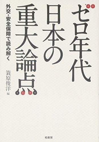 ゼロ年代日本の重大論点―外交・安全保障で読み解くの詳細を見る