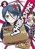 はたらく魔王さま!(3) (電撃コミックス)