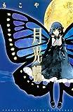 月光蝶 / もこやま 仁 のシリーズ情報を見る