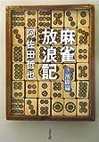 麻雀放浪記〈3〉激闘篇 (文春文庫)