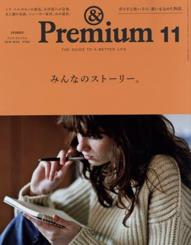 & Premium (アンド プレミアム) 2016年 11月号 [みんなのストーリー。]の詳細を見る