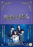 恍惚な隣人 DVD-BOXI -