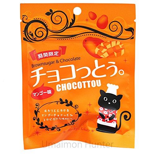期間限定 チョコっとう。マンゴ味 40g×60袋 琉球黒糖 生チョコのような舌触りの黒糖菓子 やさしい甘さの黒糖にマンゴーピューレを練り込んだお菓子 沖縄土産におすすめ