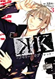 K —メモリー・オブ・レッド—(3) (ARIAコミックス)