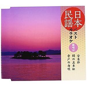 日本民謡ベストカラオケ~範唱付~ 安来節/関の五本松/音戸の舟唄