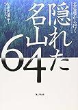 名古屋から行く隠れた名山〈64〉