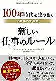 100年時代を生き抜く「新しい仕事のルール」: 目標設定、自己成長、人脈づくり、不安との付き合い方、起業家マインド (レムズリラ)