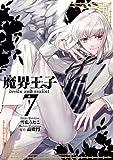 魔界王子devils and realist: 7 (ZERO-SUMコミックス)
