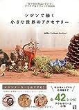 アイデア&テクニックBOOK レジンで描く小さな 世界のアクセサリー