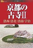 京都の古寺 2 (楽学ブックス―古寺巡礼)