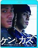 ケンとカズ[Blu-ray/ブルーレイ]
