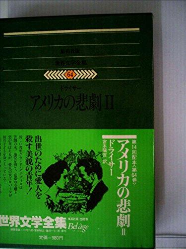 世界文学全集〈64〉 ドライサー アメリカの悲劇 2  (1978年)