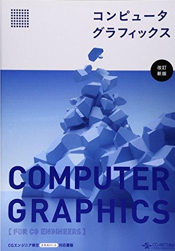 コンピュータグラフィックス [改訂新版]の詳細を見る