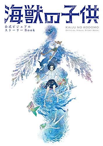 公式ビジュアルストーリーBook 海獣の子供 (コミックス単行本)