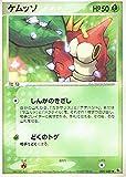 ポケットモンスター ケムッソ 004/055● ポケモンカード ノーマル