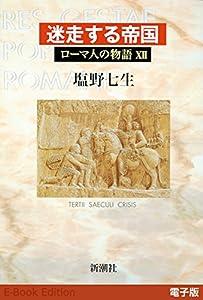 ローマ人の物語 12巻 表紙画像